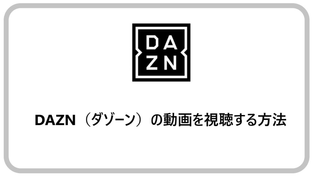 DAZN(ダゾーン)の動画を視聴する方法