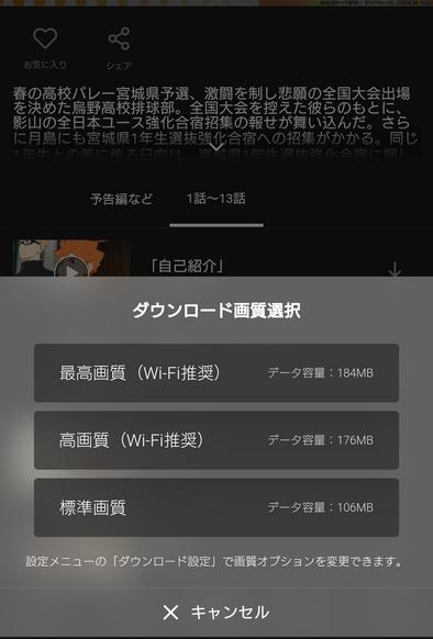dtvアプリだと作品をダウンロードできる