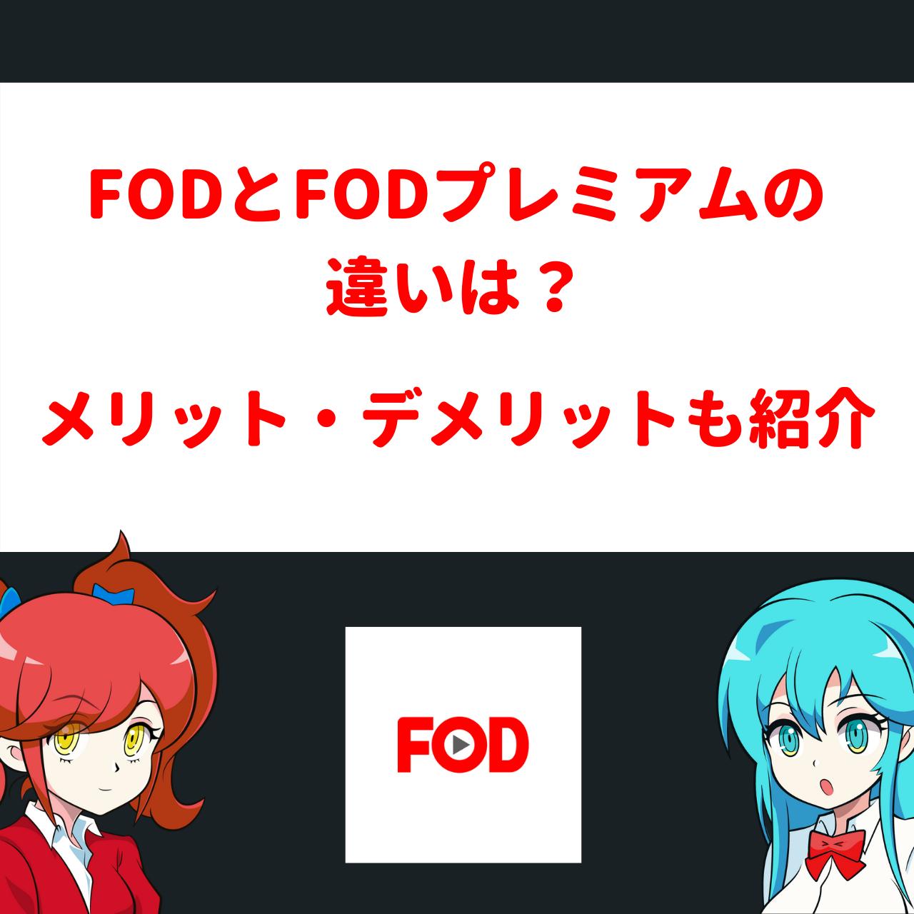 FODとFODプレミアムの違いは?メリット・デメリットも紹介