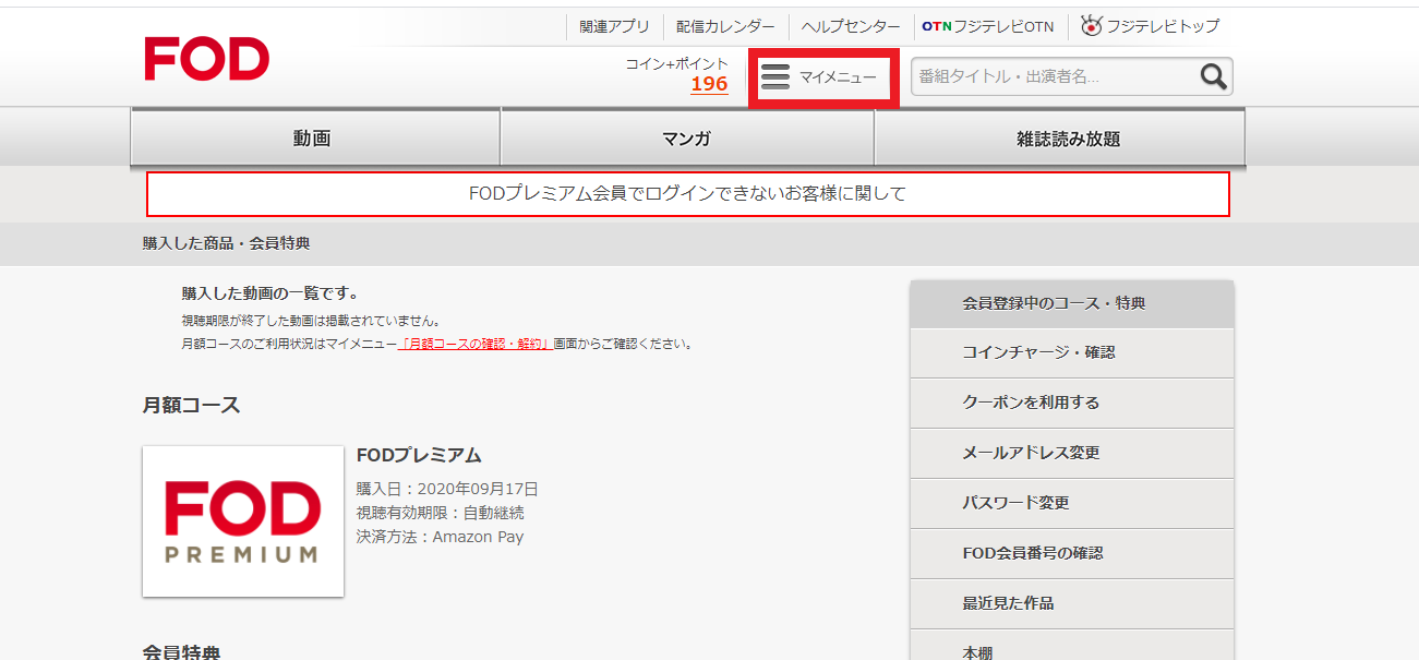 FODをAmazonPayで登録した際の解約方法