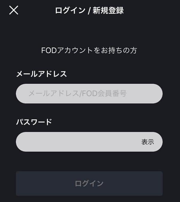 FODプレミアムのアカウント共有の方法