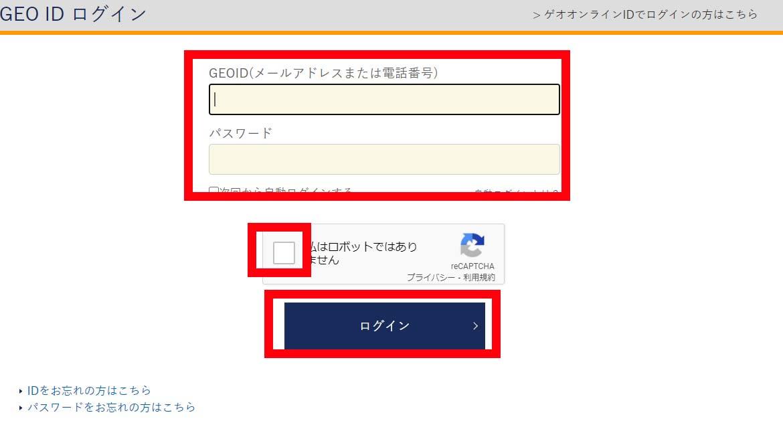 2.GEO IDでログインを実施