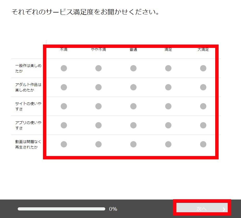 7.画面に従いアンケートに回答して「次へ」を選択