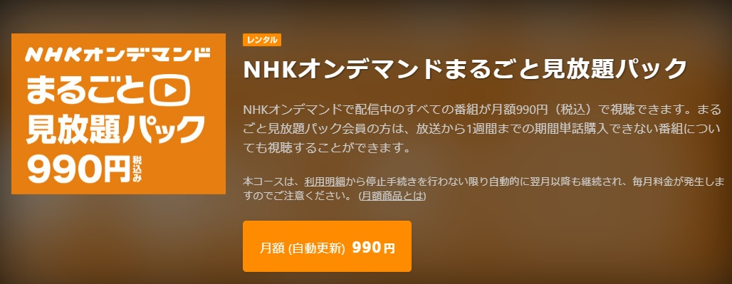 GYAO!の提携サービス「NHKオンデマンドまるごと見放題パック」