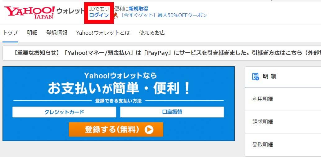 1.Yahoo!ウォレットへアクセス