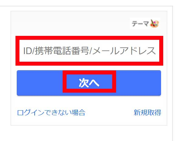 2.GYAO!登録のYahoo! JAPAN IDでログイン