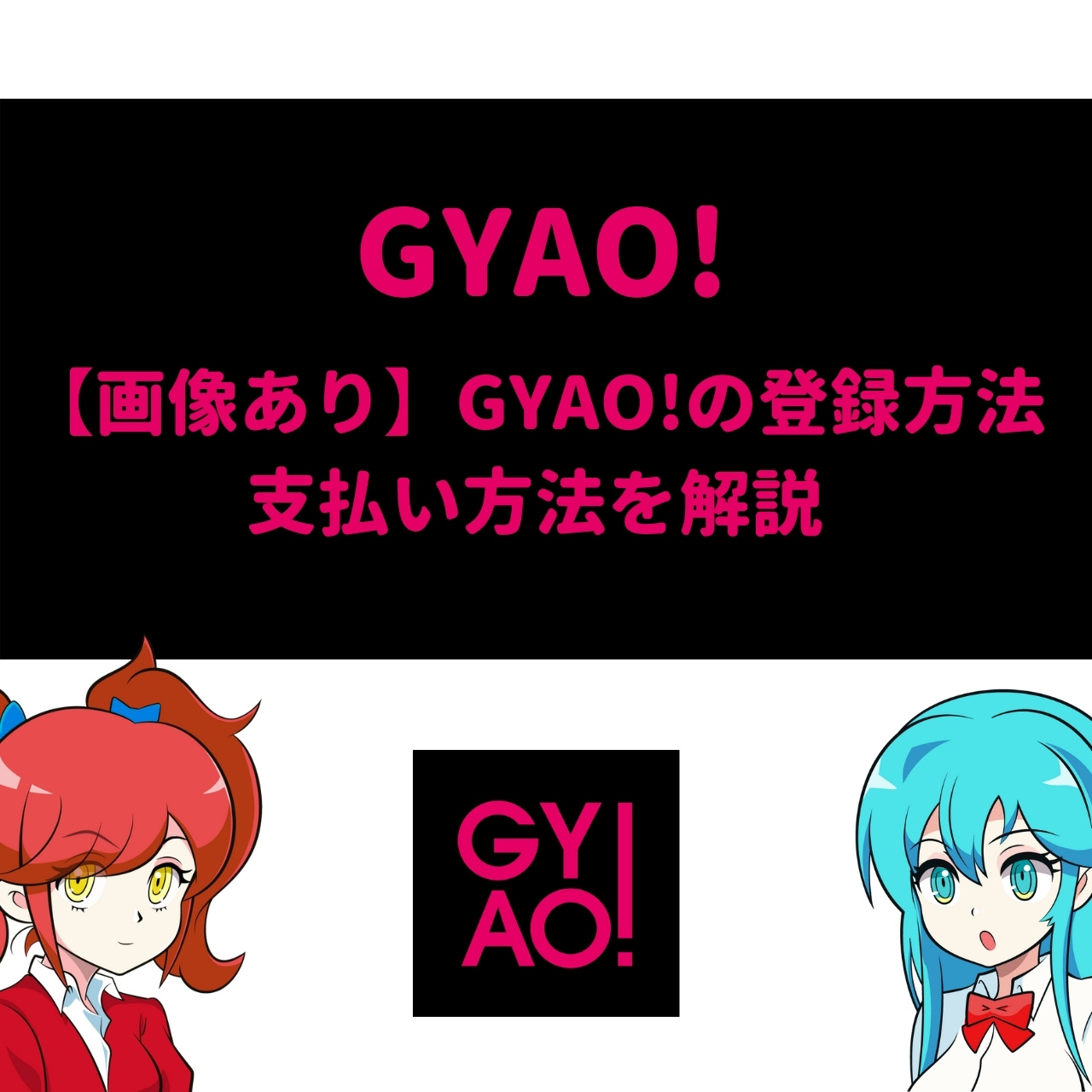 【画像あり】GYAO!(ギャオ)の登録方法・支払い方法を解説