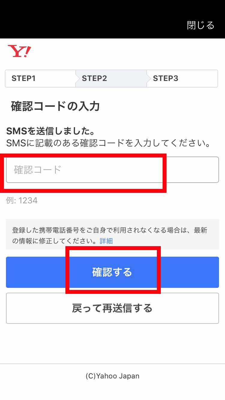 6.SMS記載のコードを入力して「確認する」をタップ