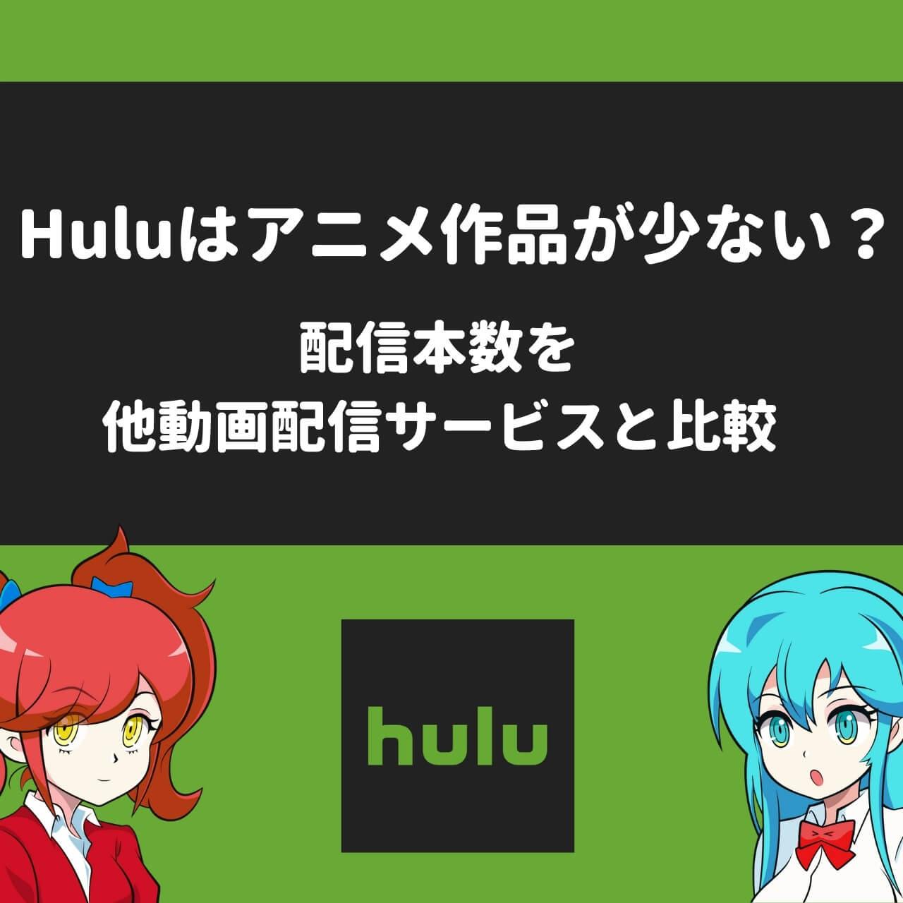 Huluはアニメ作品が少ない?配信本数を他社と比較