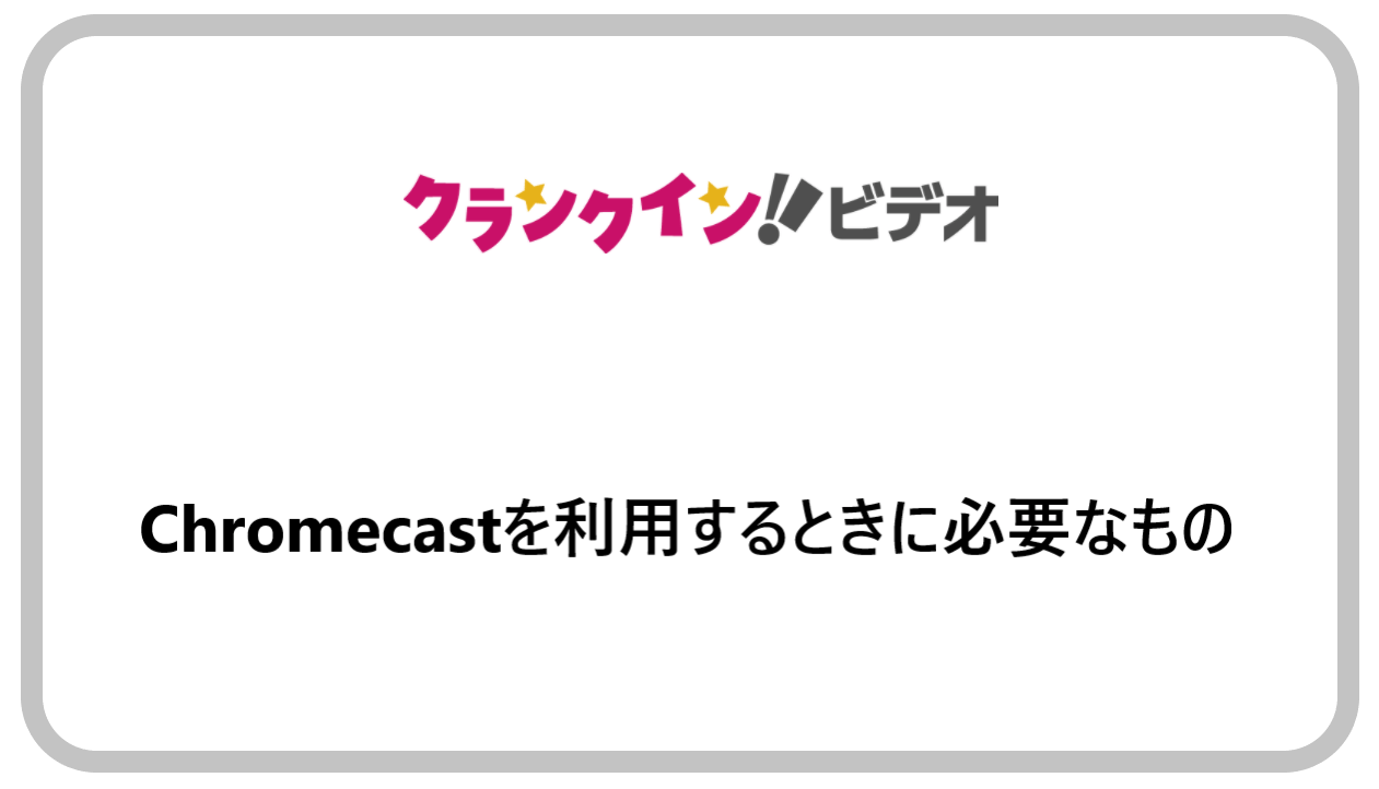 Chromecastを利用するときに必要なもの