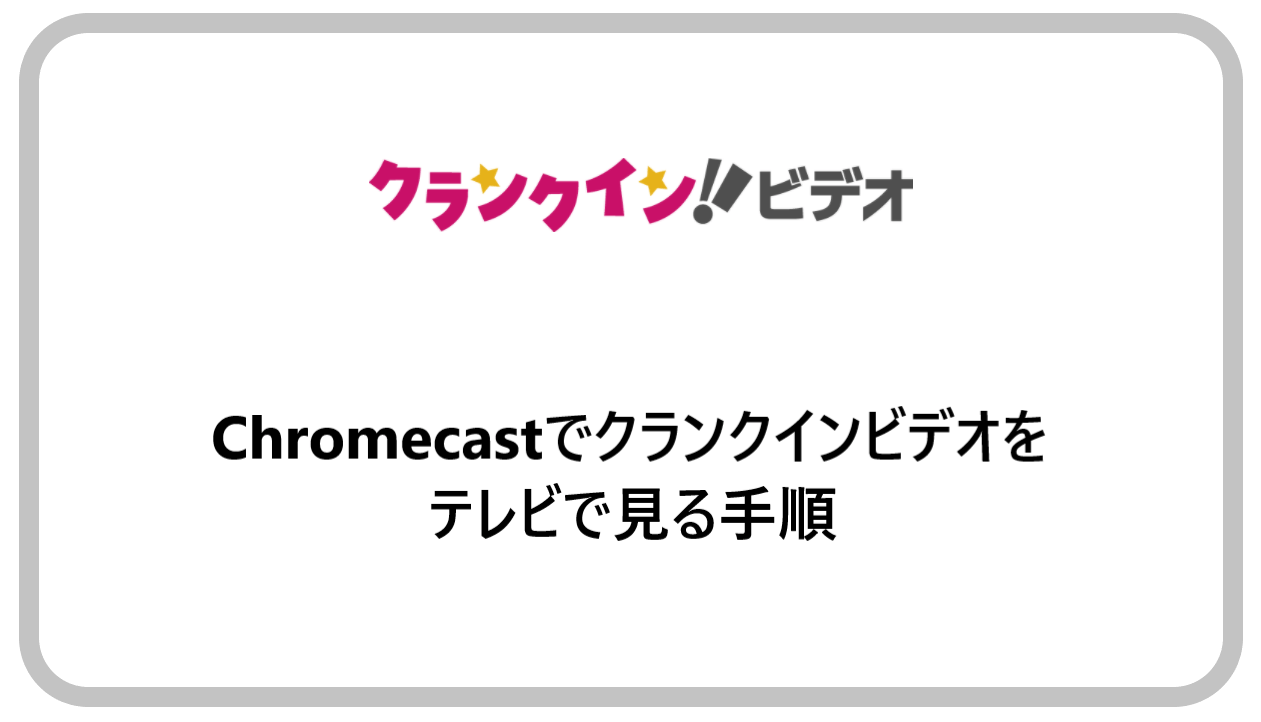Chromecastでクランクインビデオをテレビで見る手順