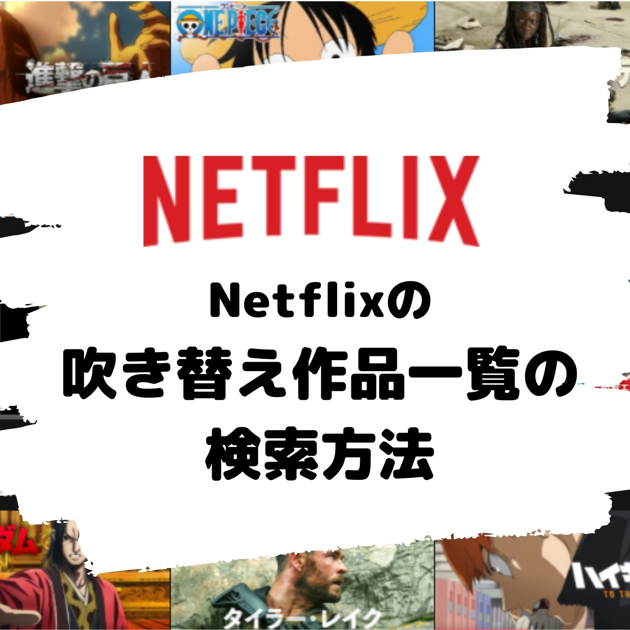 Netflixの吹き替え作品一覧の検索方法