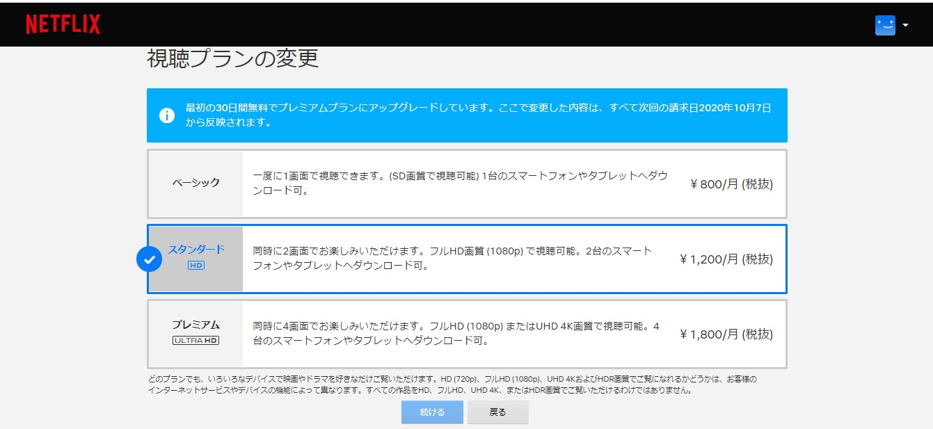netflixの月額プランの変更方法