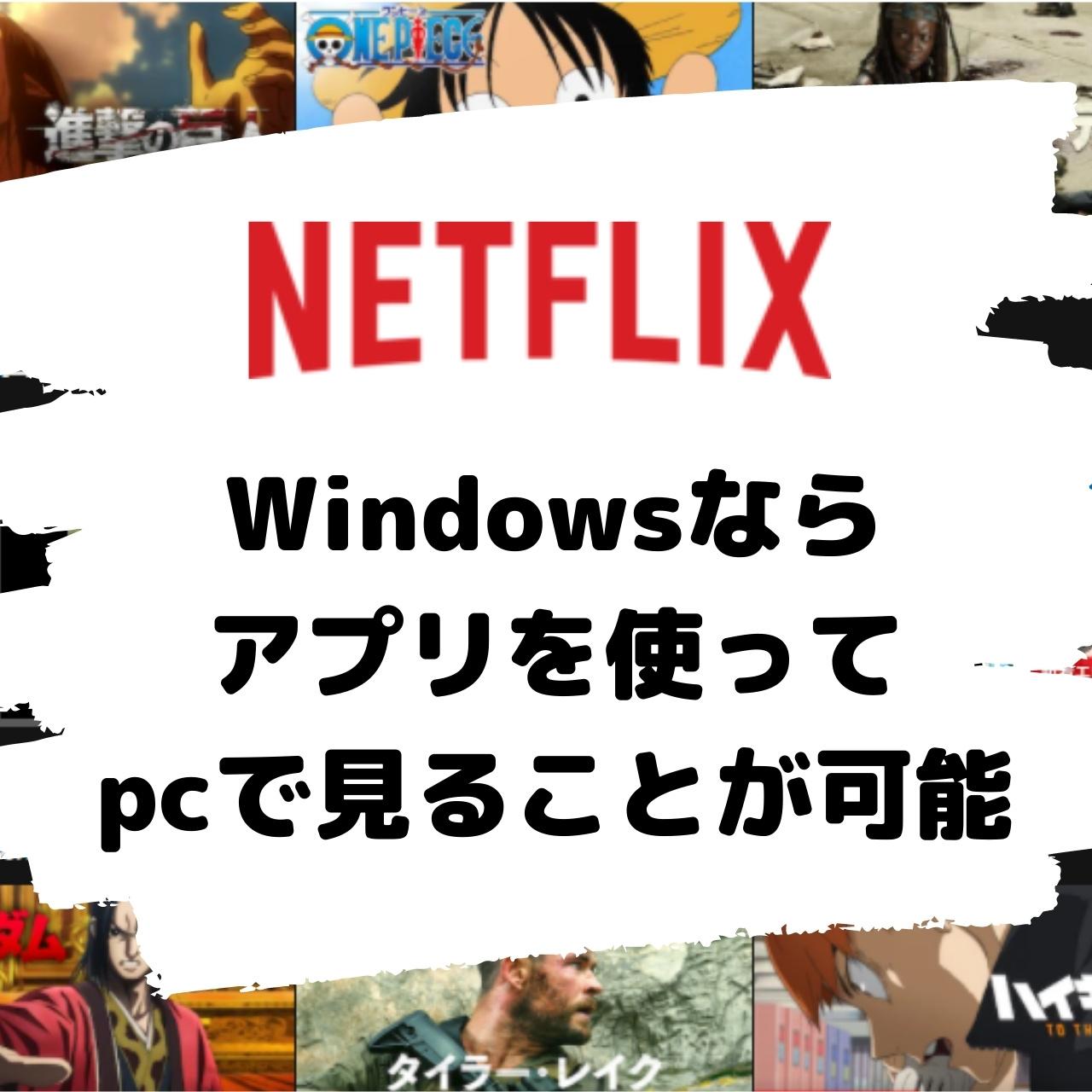 Windowsならnetflixアプリを使ってpcで見ることが可能