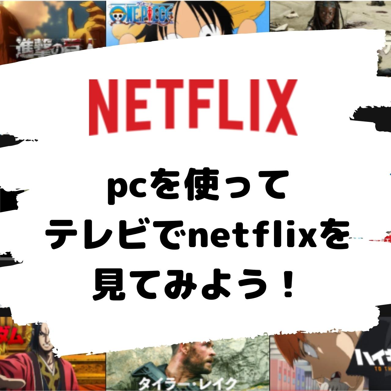 pcを使ってテレビでnetflixを見てみよう!