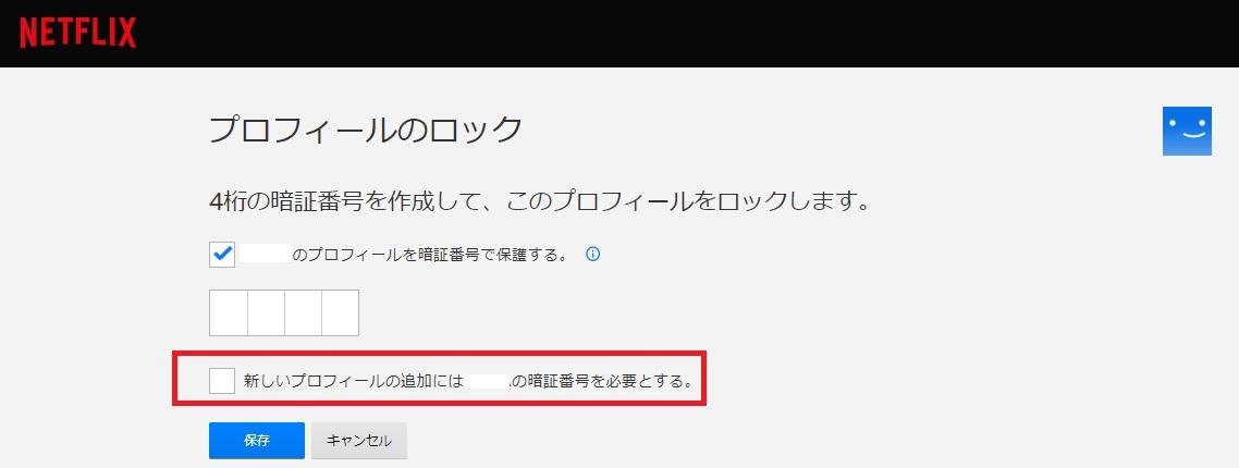 netflixの視聴履歴を削除しなくてもいい「プロフィールロック」の使い方