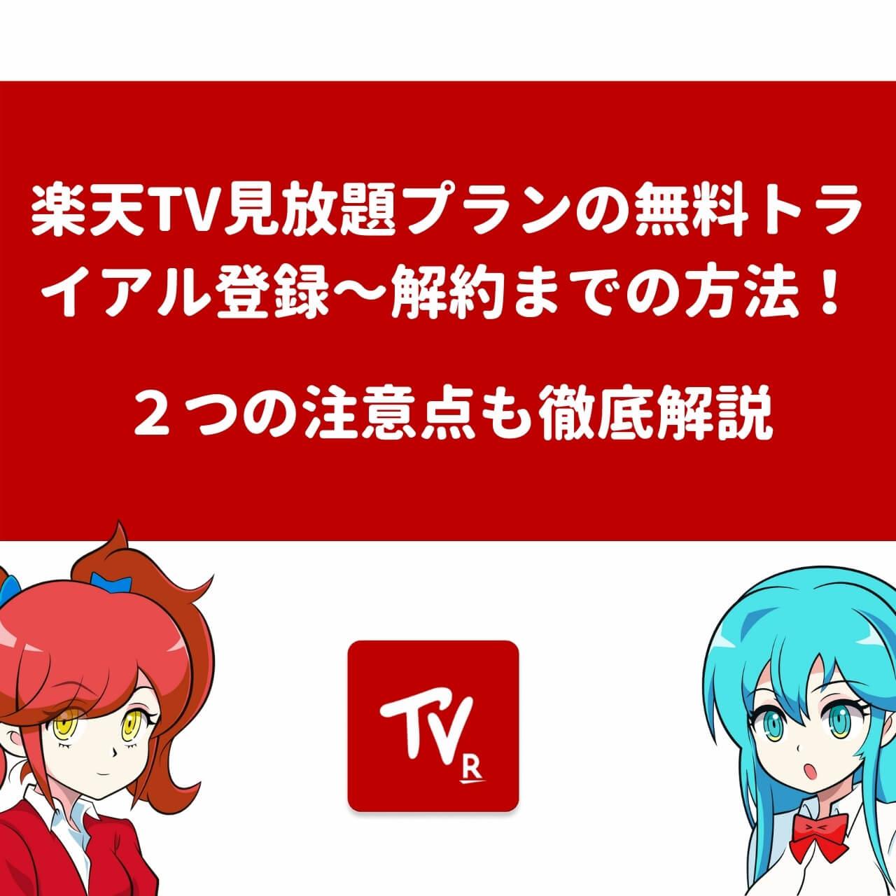 楽天TVの無料トライアルの方法