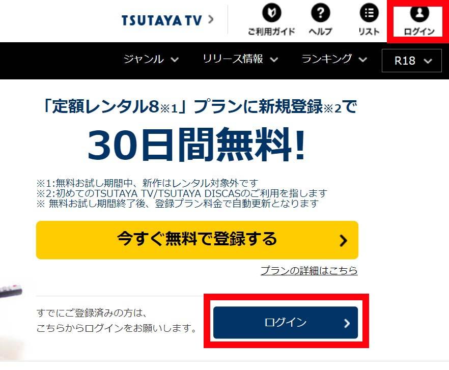 1.TSUTAYAディスカスTOP画面から「ログイン」を選択