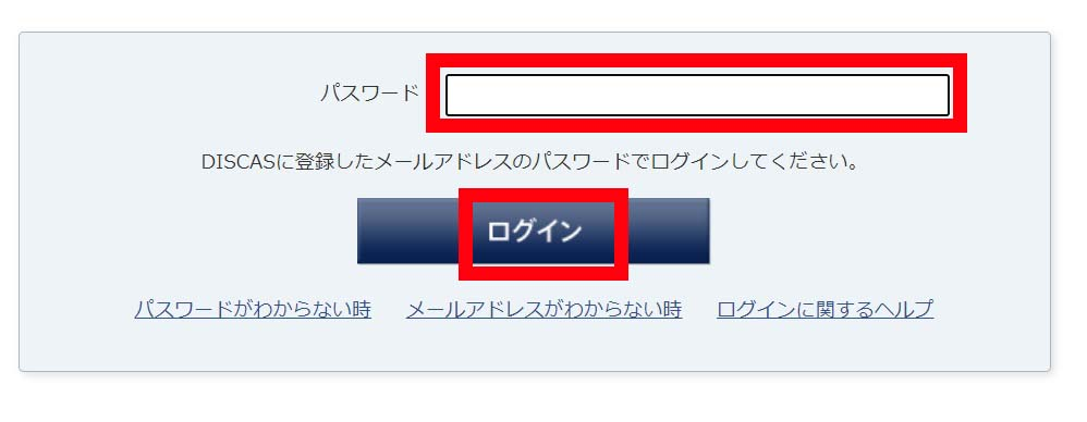5.再度ログインパスワードを入力してログイン