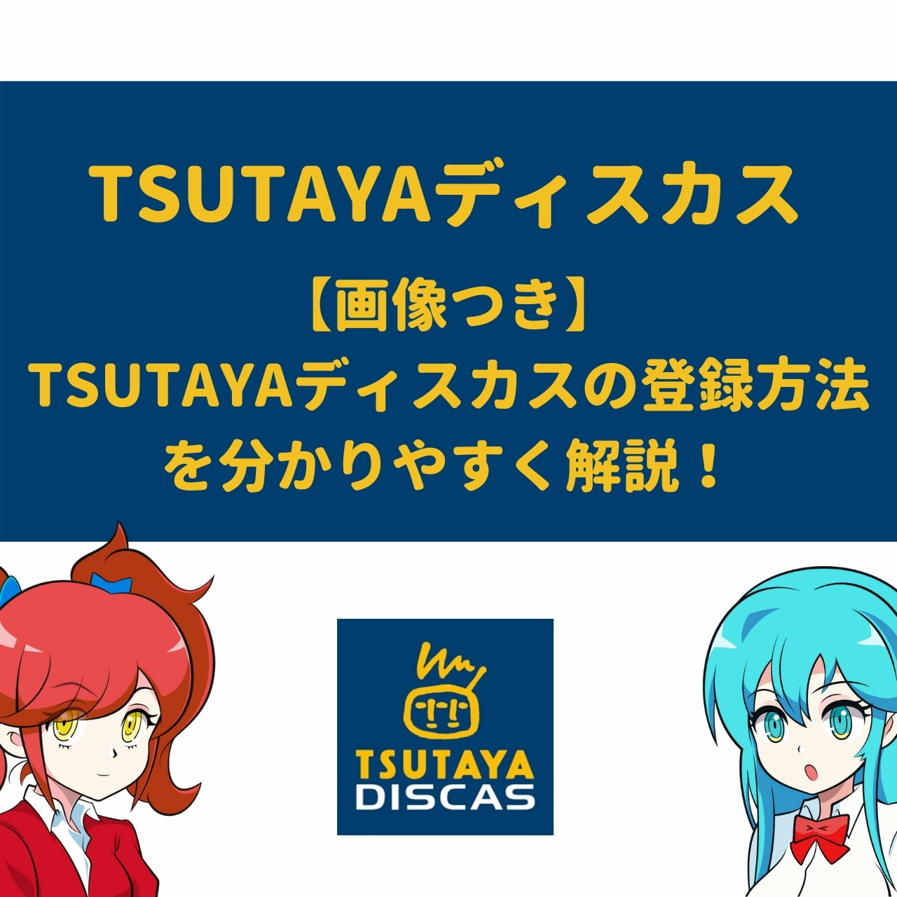 【画像つき】TSUTAYAディスカスの登録方法を分かりやすく解説!