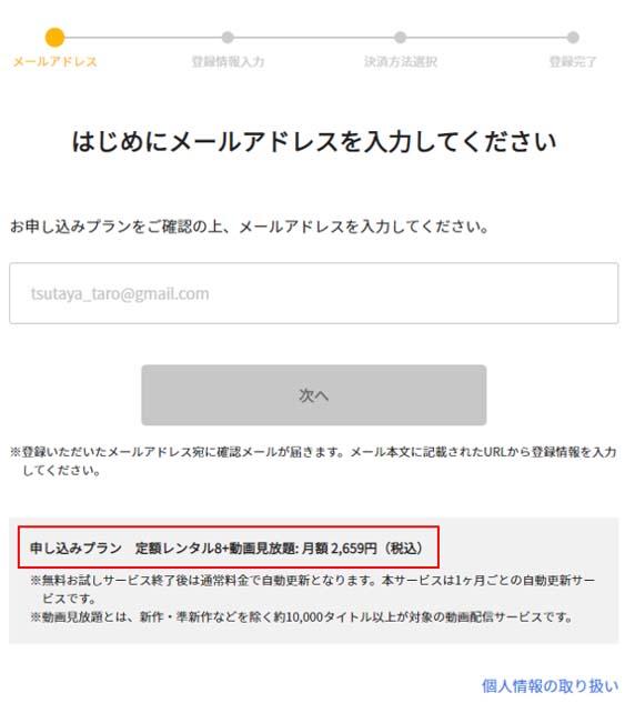 2.メールアドレス(DISCAS ID)の登録