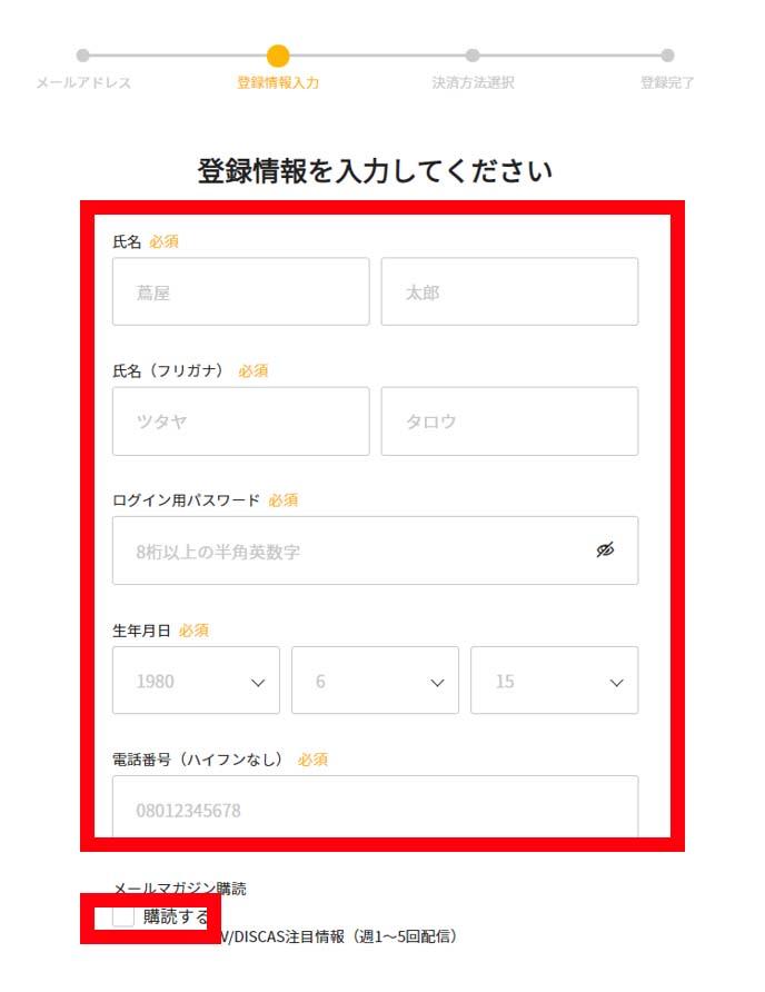 3.返信メールに記載のURLにアクセスして登録の続き
