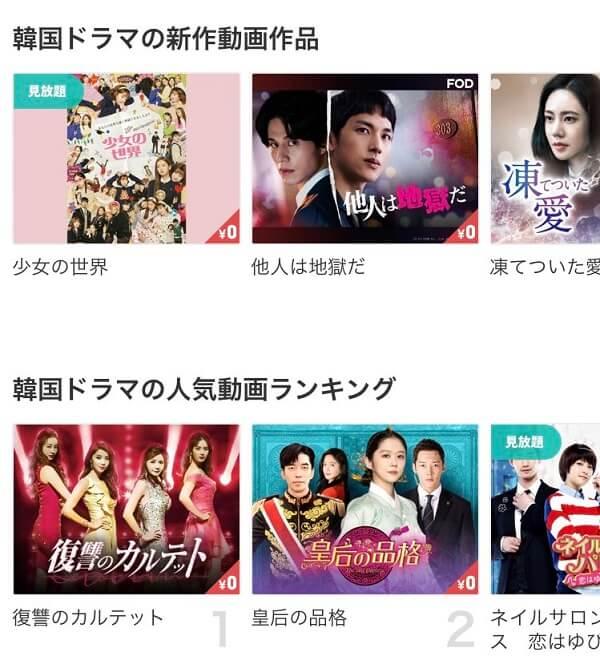 ビデオマーケットの韓流ドラマ