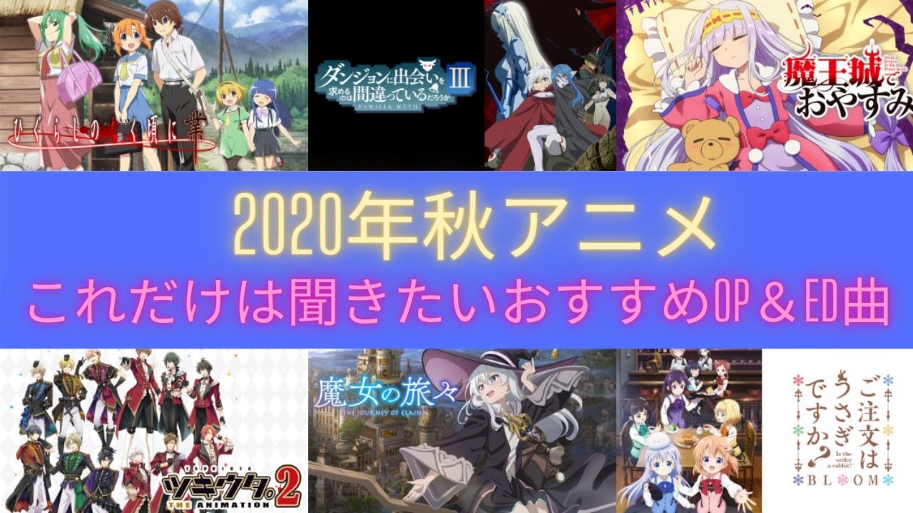 【2020年秋アニメ】これだけは聞きたいおすすめオープニング&エンディング曲
