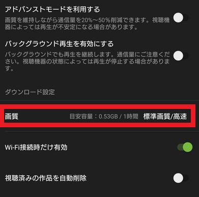 Huluのギガを使わないで通信量を節約する方法
