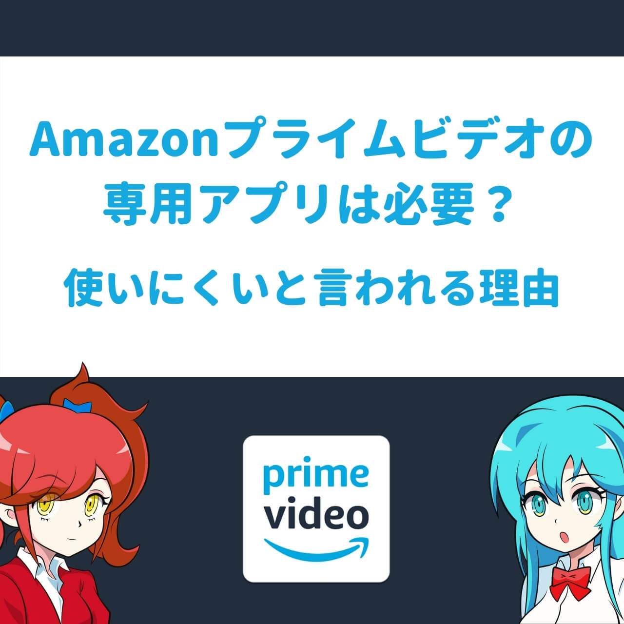 Amazonプライムのアプリが使いにくいと言われる理由