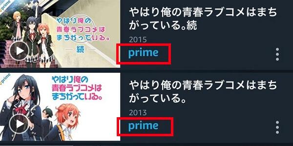 Amazonプライムの見放題作品の見分け方