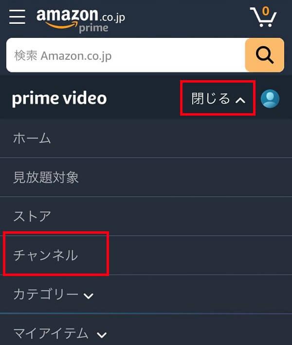 Amazonプライムの有料チャンネル登録方法