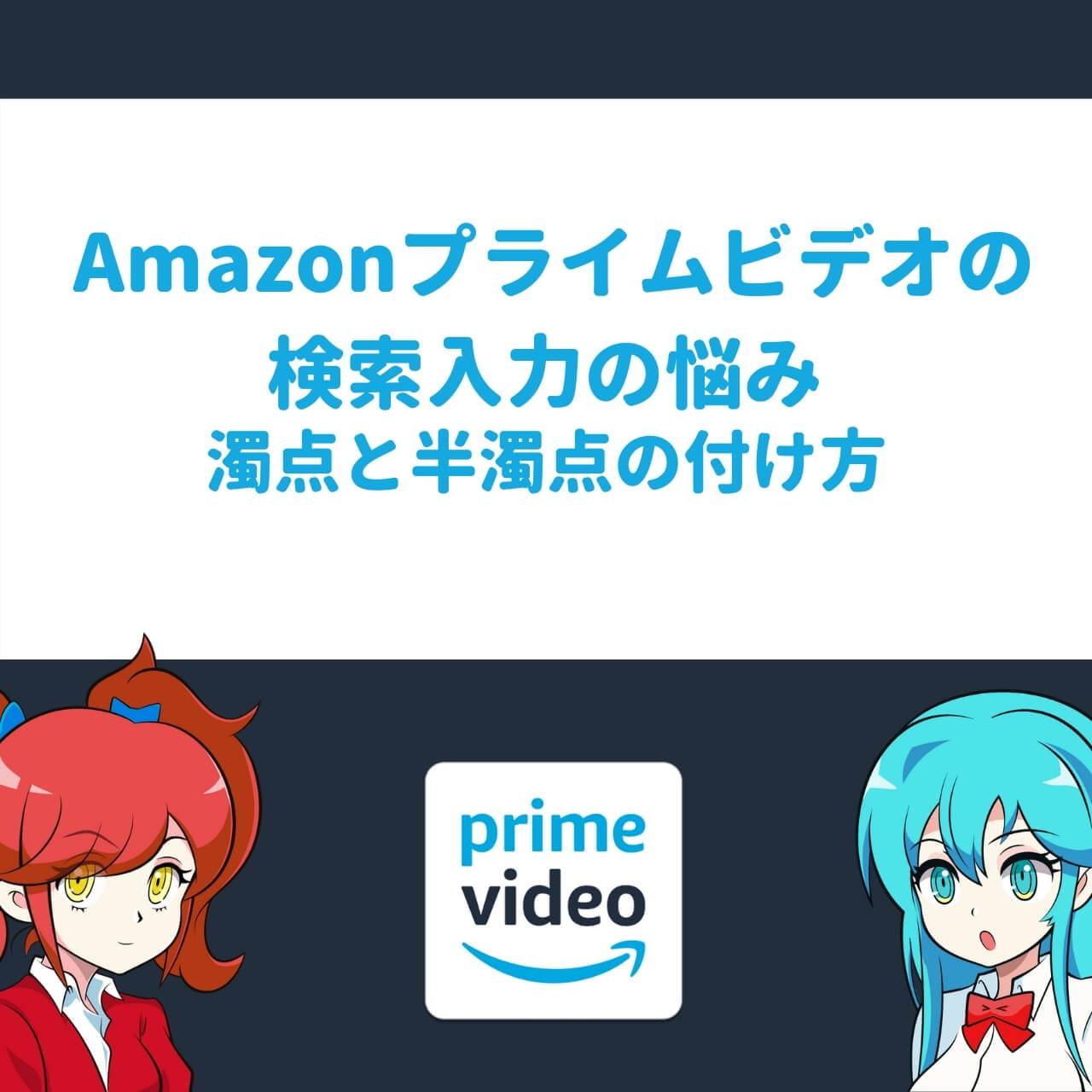 Amazonプライムビデオの検索入力の悩み | 濁点と半濁点の付け方