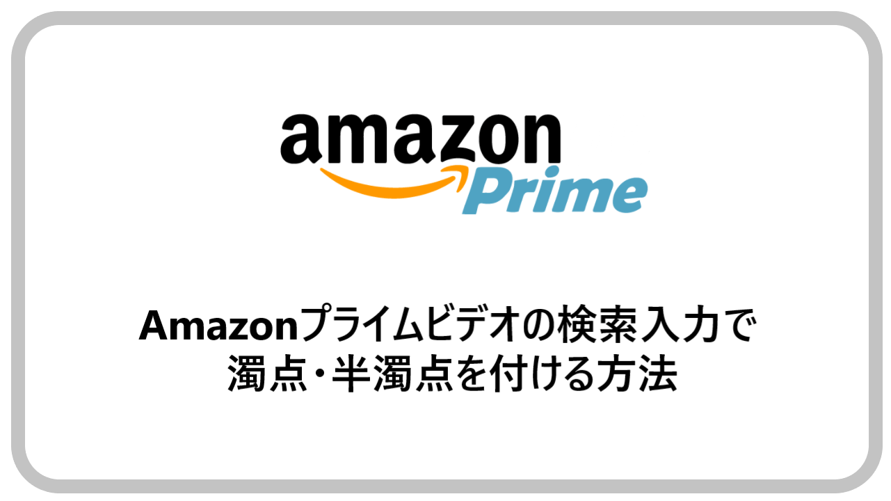 Amazonプライムビデオの検索入力で濁点・半濁点を付ける方法