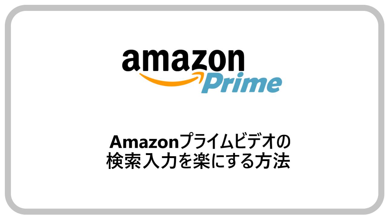Amazonプライムビデオの検索入力を楽にする方法
