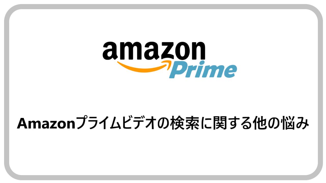 Amazonプライムビデオの検索に関する他の悩み