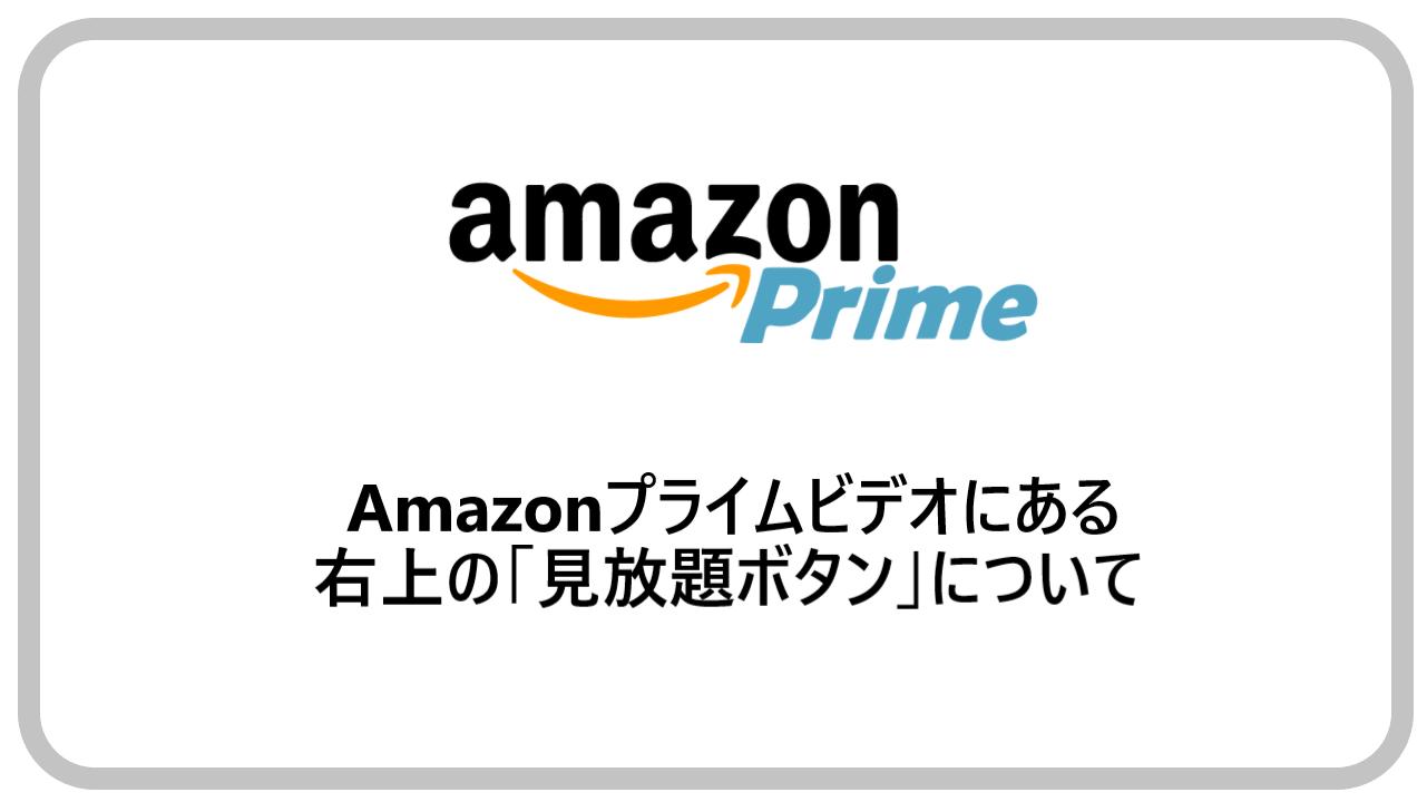 Amazonプライムビデオにある右上の「見放題ボタン」について