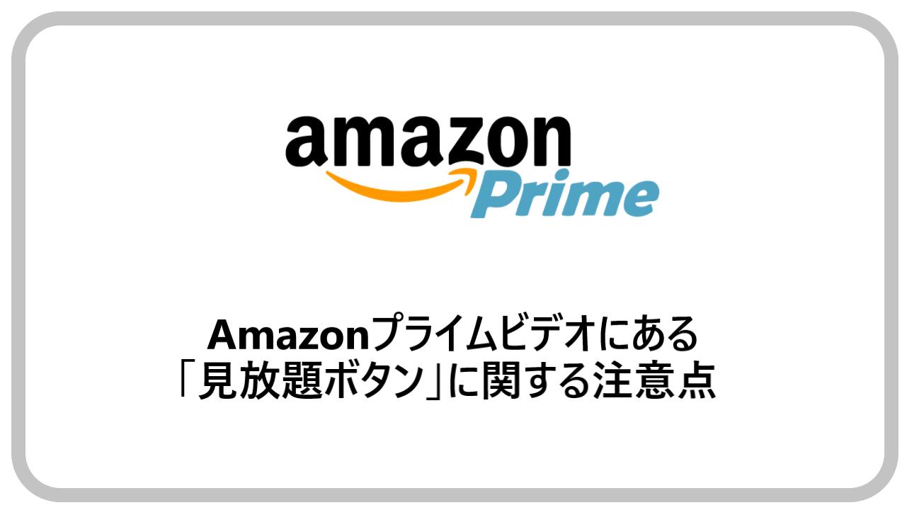 Amazonプライムビデオにある「見放題ボタン」に関する注意点