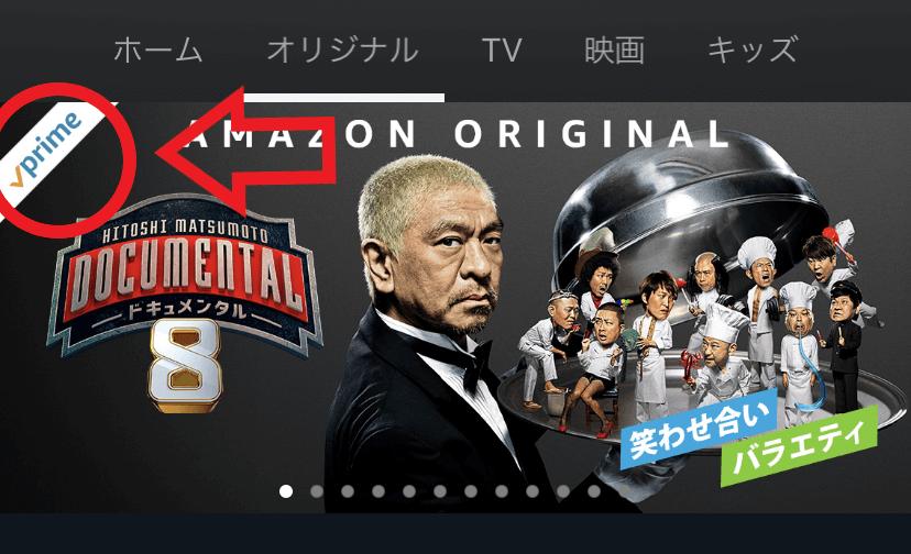 Amazonプライムビデオ公式サイト