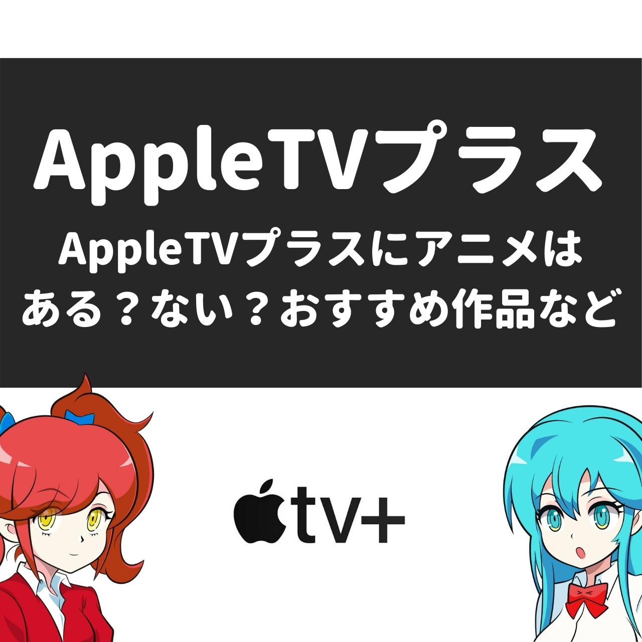 AppleTVプラスにアニメはある?ない?おすすめ作品など
