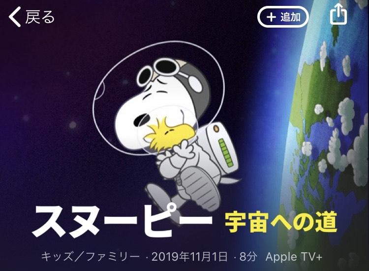 スヌーピー宇宙への道
