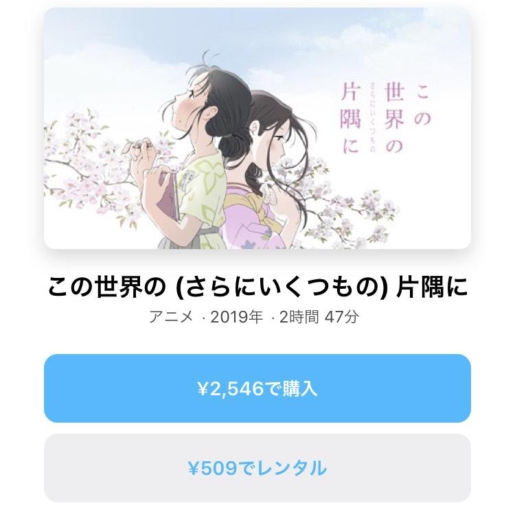 都度課金では日本アニメも一部配信あり