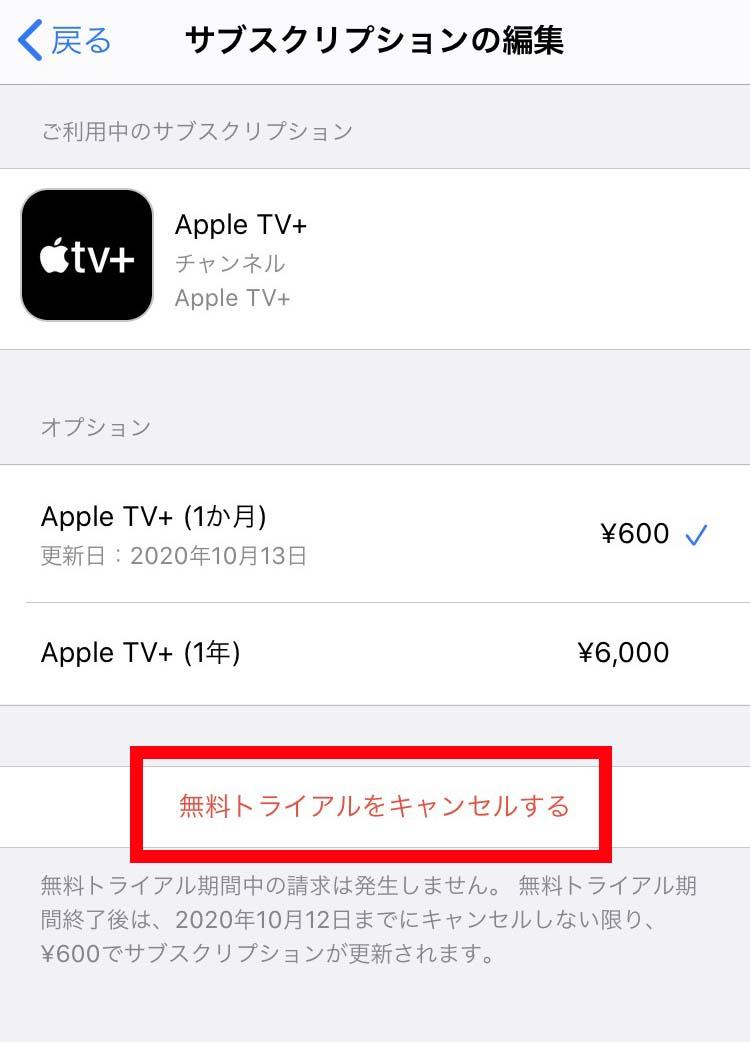 4.「Apple TV+」を探し「キャンセルする」をタップ