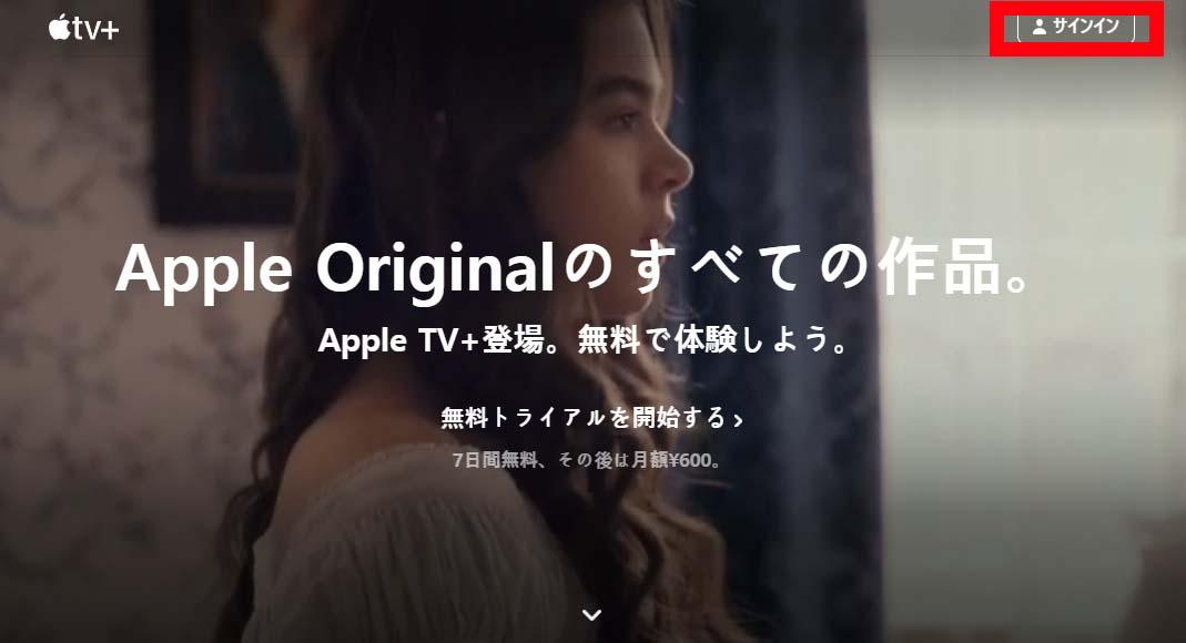 1.AppleTVプラス公式サイトへアクセスして「サインイン」を選択