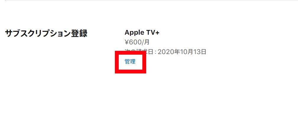 4.サブスクリプション登録からAppleTV+の「管理」を選択
