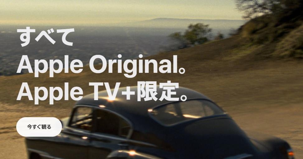 AppleTVプラスとは