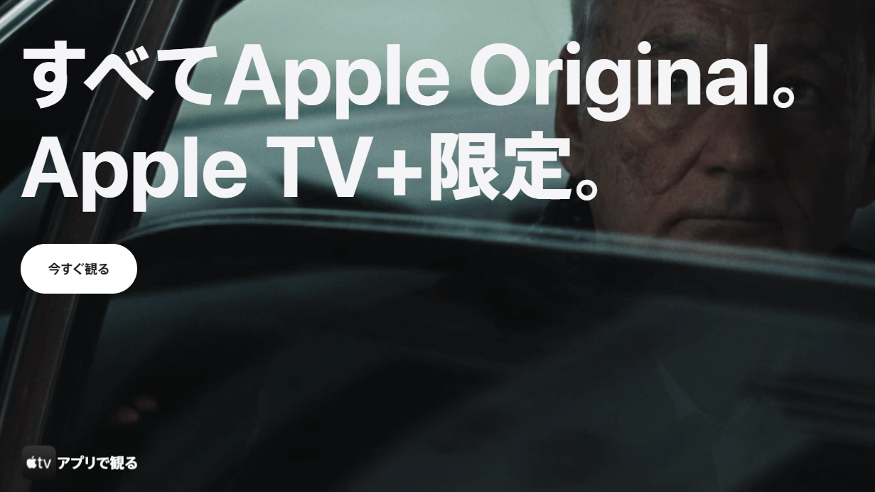 AppleTVプラス公式サイト