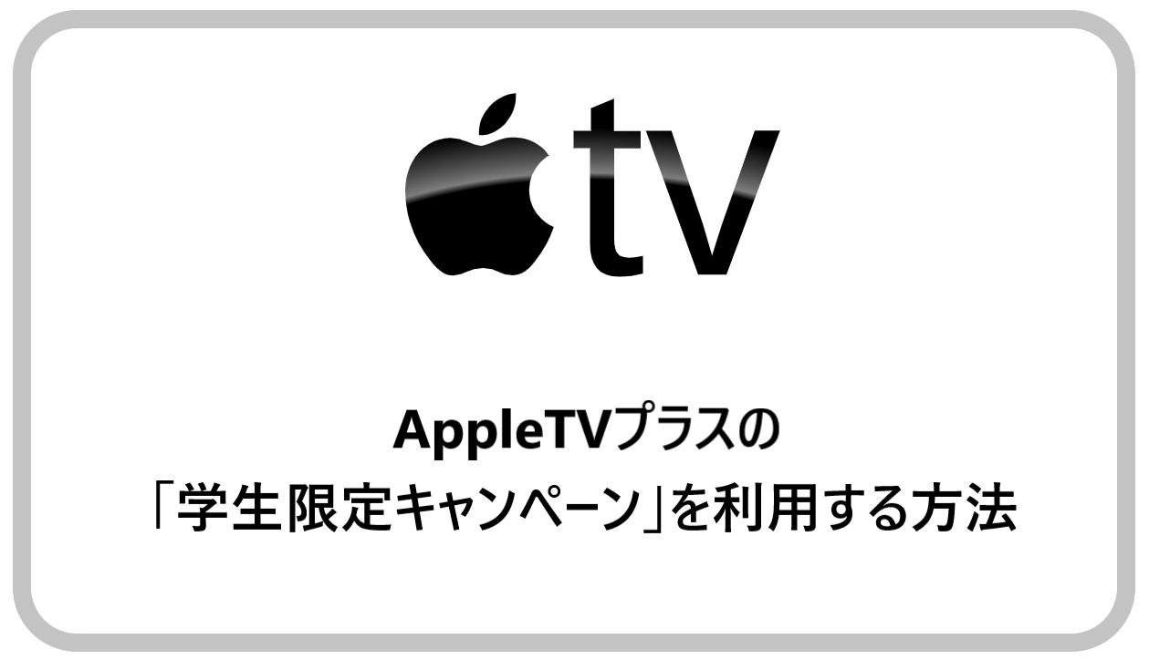 AppleTVプラスの「学生限定キャンペーン」を利用する方法