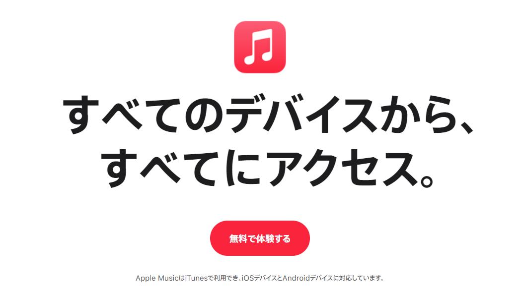 AppleMusic公式サイト