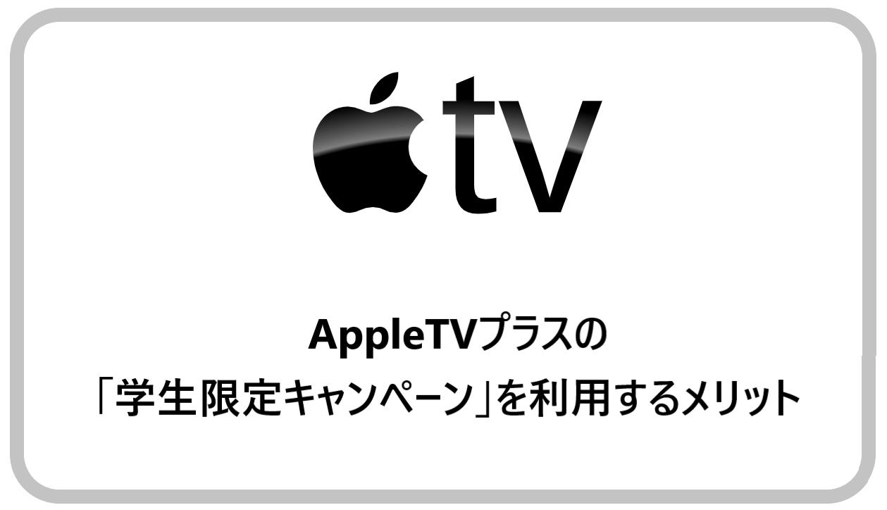 AppleTVプラスの「学生限定キャンペーン」を利用するメリット